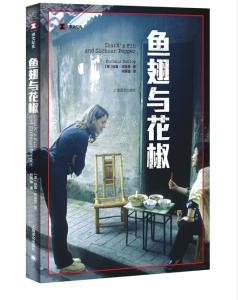 """外国女孩""""寻路中国""""《鱼翅与花椒》里的爱与恨"""