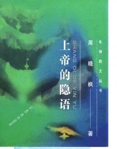 【煽情】鲁奖作家周晓枫 越界的候鸟 探寻散文里奇妙的幻境之花
