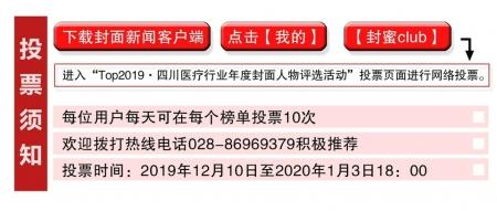 Top2019・四川医疗行业年度封面