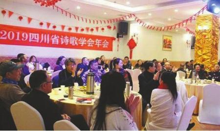 四川省诗歌学会展望2020将策划出
