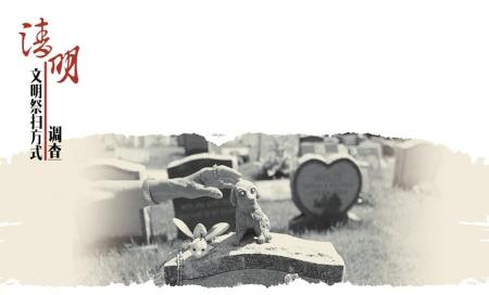 成都寵物殯葬一單最高3888 不少無證經營公司被叫停