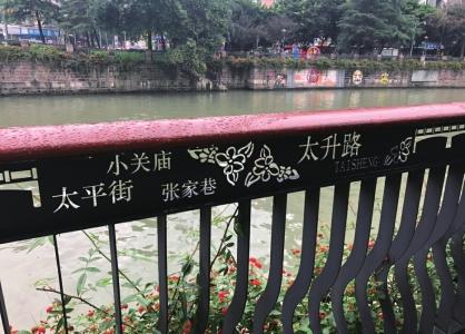 锦江河畔练瑜伽 太升桥头话文脉